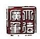 大德广重(北京)投资有限公司 最新采购和商业信息
