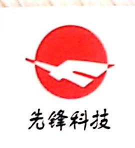 淄博开发区先锋工贸有限责任公司 最新采购和商业信息
