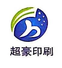 浙江超豪印刷科技有限公司