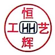 福州恒辉工艺品有限公司 最新采购和商业信息