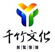 佛山千竹文化传播有限公司 最新采购和商业信息