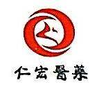 仁宏医药有限公司 最新采购和商业信息