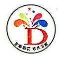 青岛东泰烟花爆竹有限公司 最新采购和商业信息