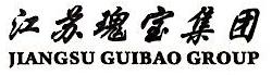 江阴市瑰宝纺织有限公司 最新采购和商业信息
