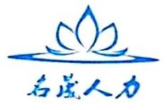 广州名晟人力资源有限公司