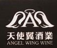 湖南天使翼酒业贸易有限公司 最新采购和商业信息