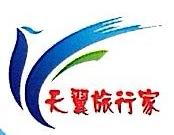青岛中信国际旅行社有限公司 最新采购和商业信息