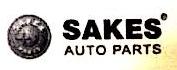 无锡萨克斯动力汽车部件有限公司