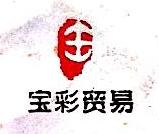 湖南宝彩贸易有限公司 最新采购和商业信息