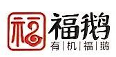 湖南福鹅产业开发有限公司 最新采购和商业信息