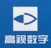 深圳市高视数字技术有限公司 最新采购和商业信息