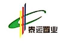 朝阳市泰运房地产经纪有限公司