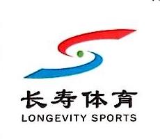 哈尔滨长寿文体有限责任公司 最新采购和商业信息