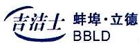 蚌埠市立德滤清器有限公司 最新采购和商业信息