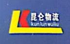 大同市昆仑物流有限公司 最新采购和商业信息