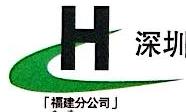深圳市合创建设工程顾问有限公司漳州分公司