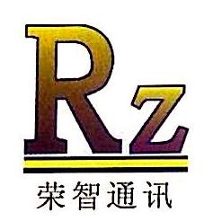 广州荣智通讯科技有限公司