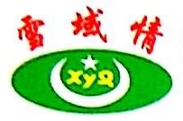 深圳市雪域情清真食品有限公司 最新采购和商业信息