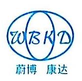 北京蔚博康达商贸有限公司 最新采购和商业信息