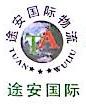 东兴市途安国际物流进出口有限公司 最新采购和商业信息