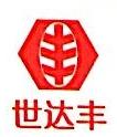 世达丰(厦门)贸易有限公司 最新采购和商业信息