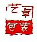 深圳市艺卓包装制品有限公司 最新采购和商业信息