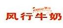 广州风行牛奶有限公司湛江分公司