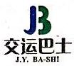 上海交运巴士客运(集团)有限公司