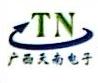 广西天南电子科技有限公司 最新采购和商业信息