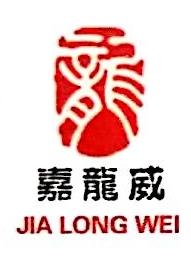 福清市嘉龙威贸易有限公司