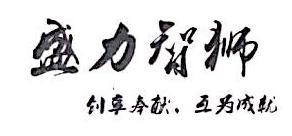 杭州盛力智狮广告策划有限公司