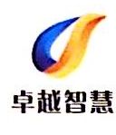 深圳市卓越智慧文化产业发展有限公司 最新采购和商业信息