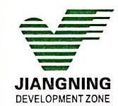 南京江宁经济技术开发总公司