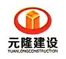 江西元隆建设工程有限公司 最新采购和商业信息