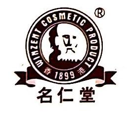 广州市名仁堂化妆品有限公司 最新采购和商业信息