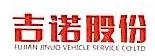 福建吉诺车辆服务股份有限公司 最新采购和商业信息