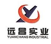 青岛远昌实业有限公司 最新采购和商业信息