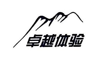 卓越体验(北京)管理顾问有限公司