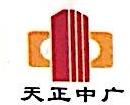 新疆天正中广石化有限公司 最新采购和商业信息
