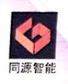 绍兴市同源智能技术有限公司 最新采购和商业信息