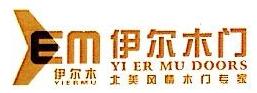 浙江伊尔木木业有限公司 最新采购和商业信息