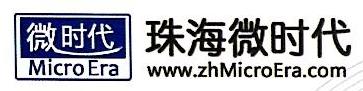 珠海微时代网络科技有限公司 最新采购和商业信息