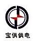 深圳市宝供供电服务有限公司 最新采购和商业信息