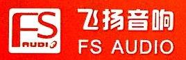 宁波飞扬音响技术有限公司 最新采购和商业信息