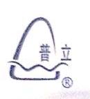 江苏普立泳池设备有限公司 最新采购和商业信息