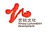 广州艺铭文化艺术发展有限公司 最新采购和商业信息