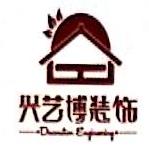 漳州市兴艺博装饰设计工程有限公司 最新采购和商业信息