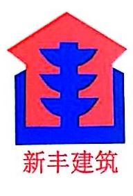 中山市新丰建筑工程有限公司 最新采购和商业信息