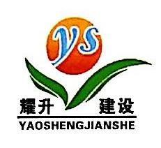 江西耀升建设有限公司 最新采购和商业信息