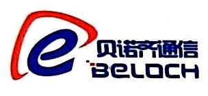 重庆贝诺齐通信技术有限公司 最新采购和商业信息